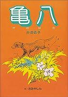 Kamehachi by Yasuko Funazaki