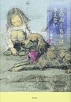 Sono nukumori wa kienai by Jōko Iwase