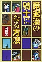 Ryu taiji no kishi ni naru hoho by Jun Okada