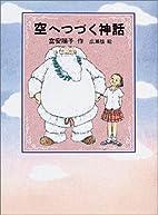 空へつづく神話 by 陽子 富安