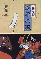 源平の風 (白狐魔記 1) by Hiroshi…