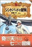 シンドバッドの冒険 (アラビアン・ナイト) 単行本