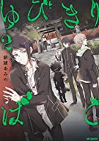 ゆびきりばこ 2 (MFコミックス ジーンシリーズ)