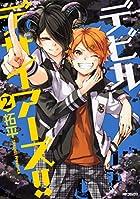 デビルデザイアーズ!! 2 (MFコミックス ジーンシリーズ)