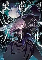被虐のノエル 3 (MFコミックス ジーンシリーズ)