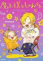 魔王様としゅんくん 3 (MFコミックス ジーンシリーズ)