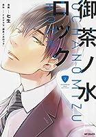 御茶ノ水ロック (2) (MFコミックス ジーンシリーズ)