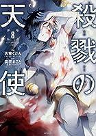 殺戮の天使 8 (MFコミックス ジーンシリーズ)
