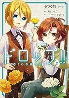 ドロップ!! ~香りの令嬢物語~ 2 (フロース コミック)