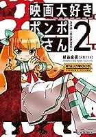映画大好きポンポさん2 (ジーンピクシブシリーズ)