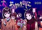 あやかしこ 5 (MFコミックス アライブシリーズ)