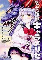 乙女怪獣キャラメリゼ 2 (MFコミックス アライブシリーズ)