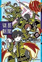 獄都新聞 2 (ジーンピクシブシリーズ)