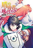 盾の勇者の成り上がり (12) (MFコミックス フラッパーシリーズ)