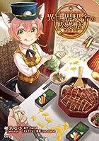 異世界駅舎の喫茶店 4