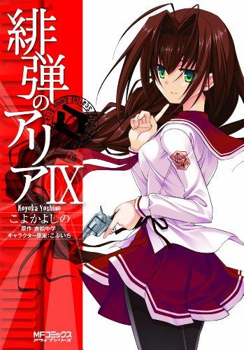 緋弾のアリア(MFコミックス アライブシリーズ)