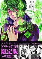 あかやあかしやあやかしの 4 ドラマCD付き限定版 (MFコミックス ジーンシリーズ)
