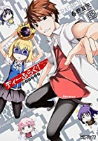 ディーふらぐ!8.5ガイドブック (MFコミックス)