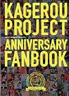 カゲロウプロジェクトアニバーサリーファンブック