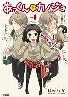 あっくんとカノジョ 1 (MFコミックス ジーンシリーズ)