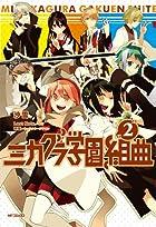 ミカグラ学園組曲 2 (MFコミックス ジーンシリーズ)