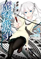 魔法戦争 3 (MFコミックス ジーンシリーズ)