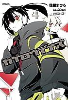 カゲロウデイズ 4 (MFコミックス ジーンシリーズ)