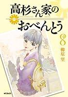 高杉さん家のおべんとう 8 (MFコミックス フラッパーシリーズ)