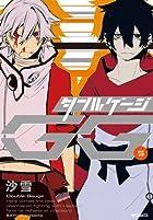 ダブルゲージ 5 (MFコミックス ジーンシリーズ)