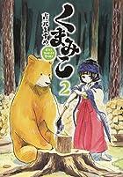 くまみこ 2 (MFコミックス フラッパーシリーズ)
