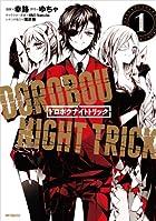 ドロボウナイトトリック 1 (MFコミックス ジーンシリーズ)