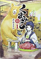 くまみこ 1 (MFコミックス)