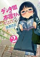 デンキ街の本屋さん 2―BOOKSうまのほね (MFコミックス フラッパーシリーズ)