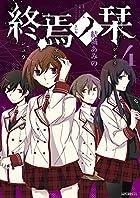 終焉ノ栞 4 (MFコミックス ジーンシリーズ)