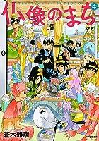 仏像のまち 4 (MFコミックス ジーンシリーズ)