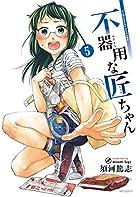 不器用な匠ちゃん 5 (MFコミックス フラッパーシリーズ)