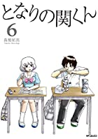 となりの関くん 6 (MFコミックス フラッパーシリーズ)