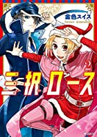 三択ロース 2 (MFコミックス ジーンシリーズ)