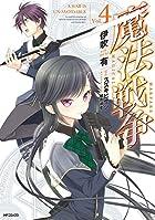 魔法戦争 4 (MFコミックス ジーンシリーズ)