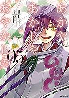 あかやあかしやあやかしの 5 (MFコミックス ジーンシリーズ)
