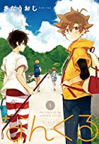 なんくる 1 (MFコミックス ジーンシリーズ)
