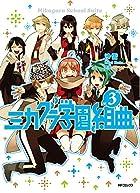 ミカグラ学園組曲 3 (MFコミックス ジーンシリーズ)
