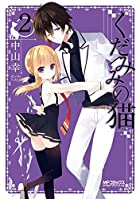くだみみの猫 2 (MFコミックス アライブシリーズ)