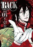 RACK―13係の残酷器械― 4 (MFコミックス ジーンシリーズ)