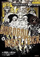 ドロボウナイトトリック 2 (MFコミックス ジーンシリーズ)