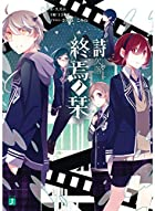 終焉ノ栞詩 欠落-Re:code- (MF文庫J)