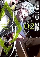 黙示録アリス 2 (MFコミックス ジーンシリーズ)