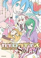カゲロウデイズ公式アンソロジーコミック-SWEET- (MFコミックス ジーンシリーズ)