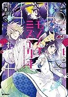 モノノケミステリヰ 1 (MFコミックス ジーンシリーズ)