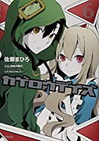 カゲロウデイズ 6 (MFコミックス ジーンシリーズ)